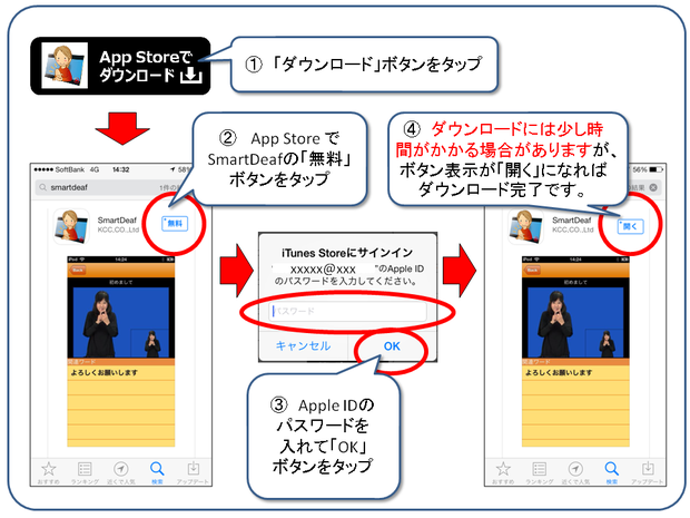 SmartDeafのダウンロード方法
