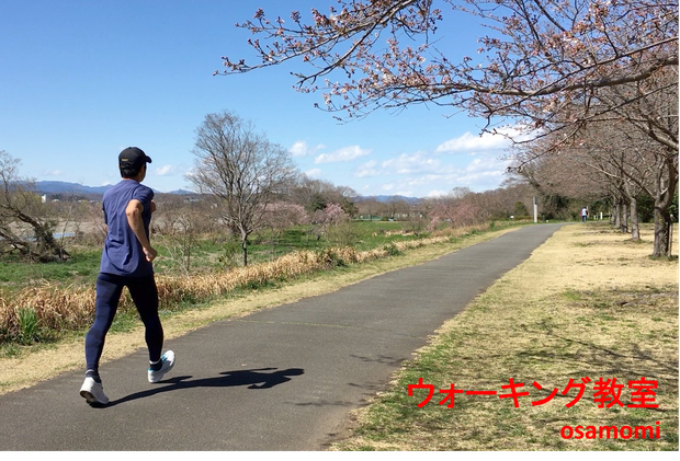 昭島市でウォーキング教室は、競歩技術を取り入れたオサモミウォーキング教室昭島。