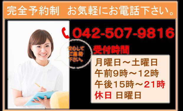 昭島市のオサモミ整体院。足底腱膜炎はお任せ下さい。拝島駅から無料送迎サービス。