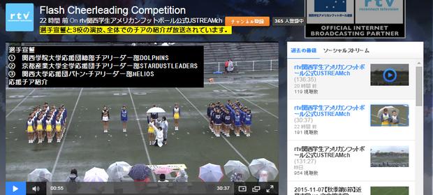 FCC第26回大会 RTV放送へのリンク 前半(選手宣誓・関西学院大学・京都産業大学・関西大学)