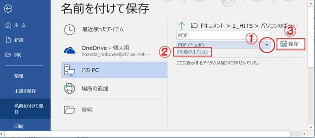 214a0b3f08 ① ファイルメニューの「名前を付けて保存」で、保存するファイル名(ワードファイルとして保存した名前がすでに入っています)の下の入力ボックス(ファイルの種類)  ...