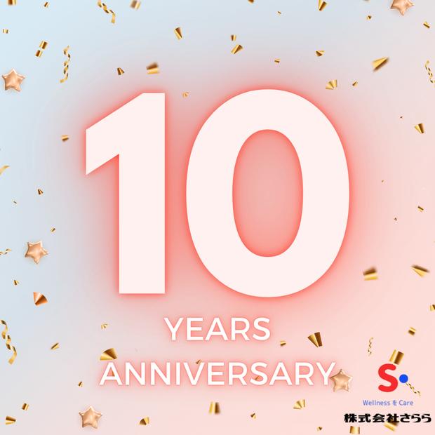 株式会社さらら 設立10周年