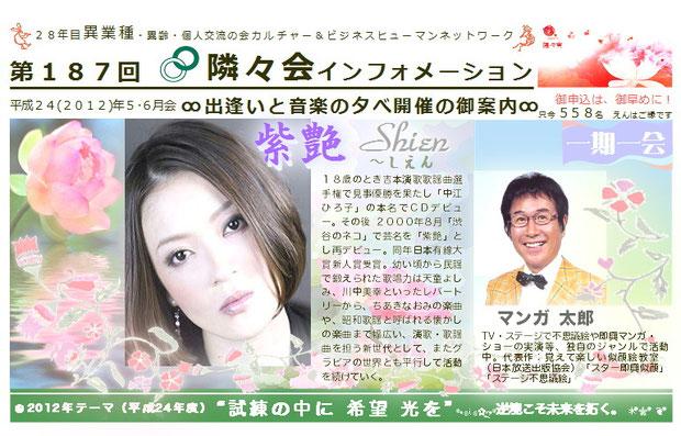 第187回隣々会 ご出演: 紫艶(しえん) マンガ太郎