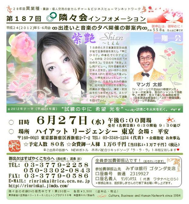 ∞第187回 隣々会 ☆開催日: 6月27日(水) ☆ご出演: 紫艶(しえん) マンガ太郎