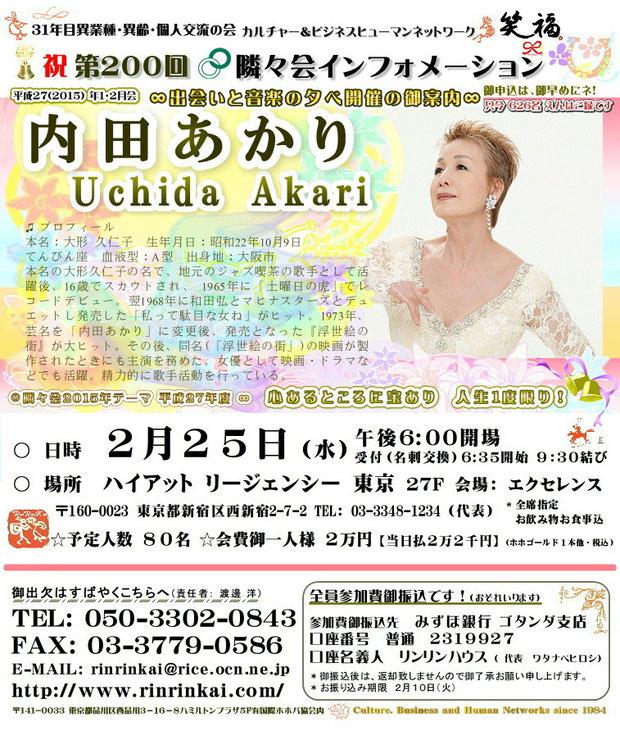 ∞ 新春第200回隣々会は、2月25日(水)に開催致します。   ご出演は、内田あかりさんです!  会場の新宿ハイアットリージェンシー東京27F  エクセレントにて皆様の御参会をお待ち申し上げております。
