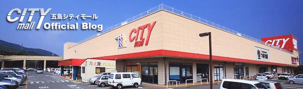 五島Citymall