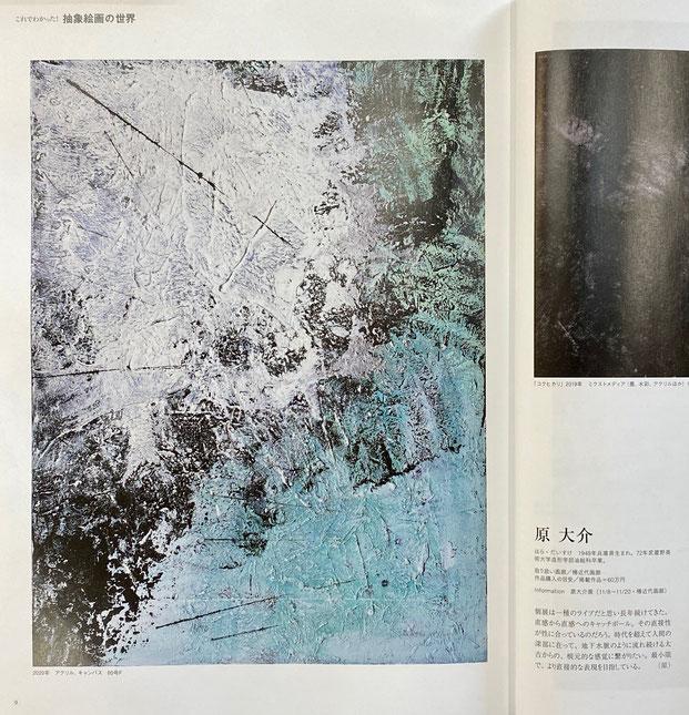 月刊アートコレクターズ2021年3月号に原大介の記事が掲載されています