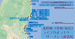 北関東(茨城・福島)ライブカメラ9 サーフィン波情報 サーファーズオーシャンSurfersOcean