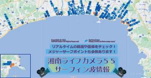 湘南ライブカメラ30 サーフィン波情報 サーファーズオーシャンSurfersOcean