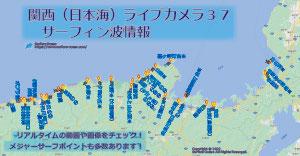 関西(日本海)ライブカメラ19 サーフィン波情報 サーファーズオーシャンSurfersOcean