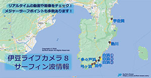 伊豆ライブカメラ8 サーフィン波情報 サーファーズオーシャンSurfersOcean