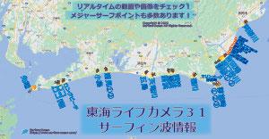 東海ライブカメラ16 サーファーズオーシャン