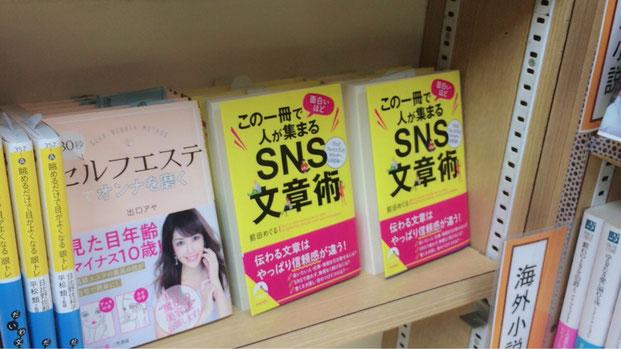 『この一冊で面白いほど人が集まるSNS文章術』東武ブックスさん