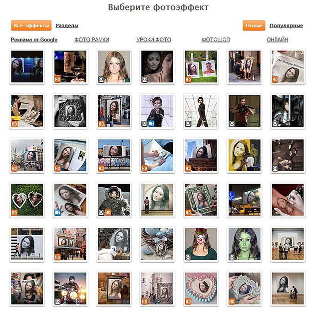 Photofunia - набор онлайн фотоэффектов