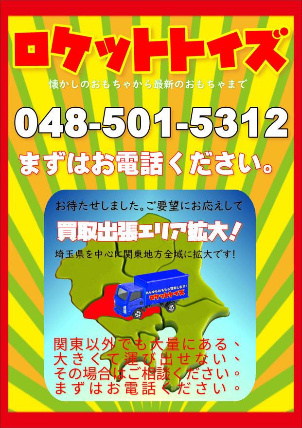 ホビー おもちゃ 買取 高価 埼玉県 行田市 ロケットトイズ トミカ