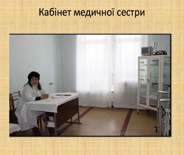 Медична сестра -- Тищенко Софія Дмитрівна