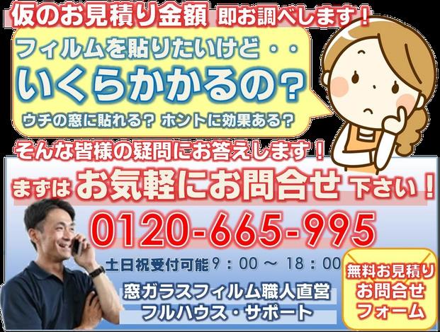 愛知県・岐阜県・三重県・滋賀県の窓ガラスフィルム施工!お気軽にお問合せください。