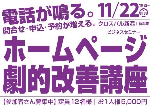 【11月22日㊎】ホームページ劇的改善セミナー(クロスパル新潟市)