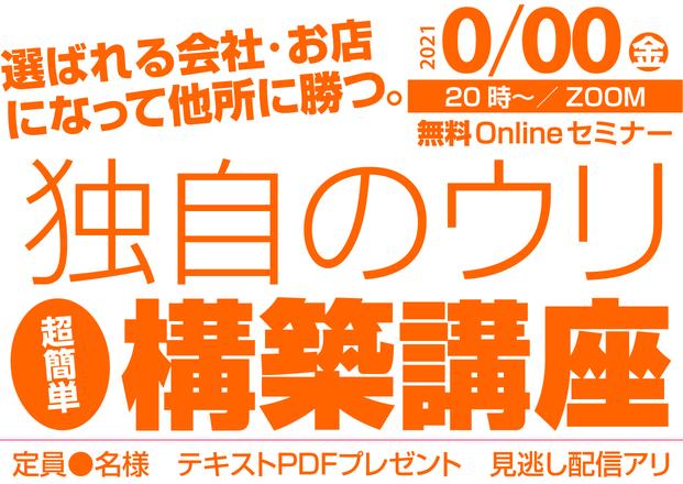 【2021年10月8日㊎】チラシ劇的改善セミナー(新潟市東区プラザ)