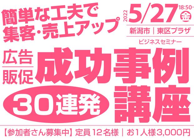 【9月25日㊎】広告・販促の成功事例50連発セミナー(新潟市東区プラザ)