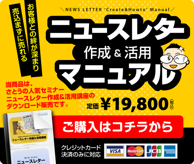 ニュースレター作成&活用マニュアルのご注文ページへ