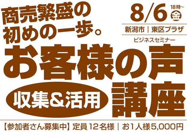 【8月6日㊎】お客様の声収集&活用セミナー(新潟市東区プラザ)