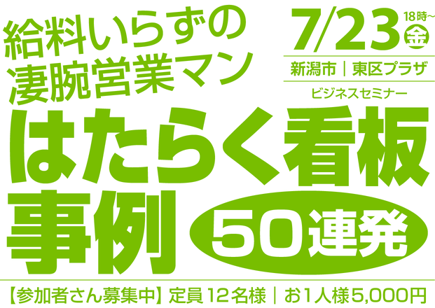 【2013年7月23日㊎】はたらく看板事例50連発セミナー(新潟市東区プラザ)