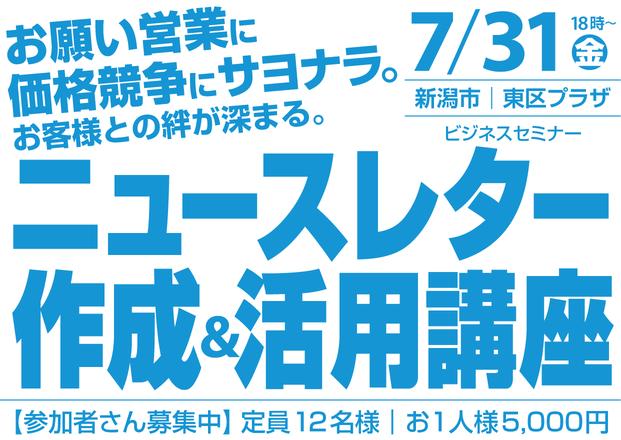 【2020年7月31日㊎】ニュースレター作成&活用セミナー(新潟市東区プラザ)