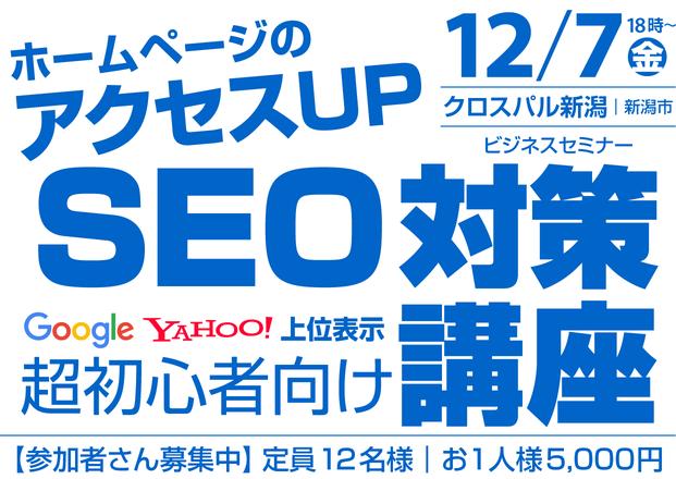 【12月7日㊎】SEO対策の超初心者向けセミナー(クロスパル新潟市)