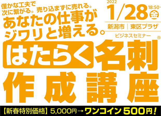 【2020年1月24日㊎】はたらく名刺作成セミナー(新潟市東区プラザ)