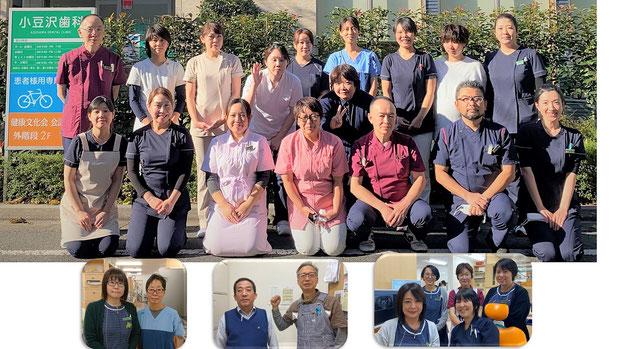 小豆沢歯科スタッフ2019