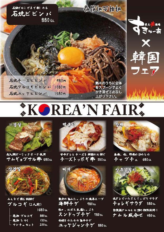 写真:すきゅーあの韓国フェア