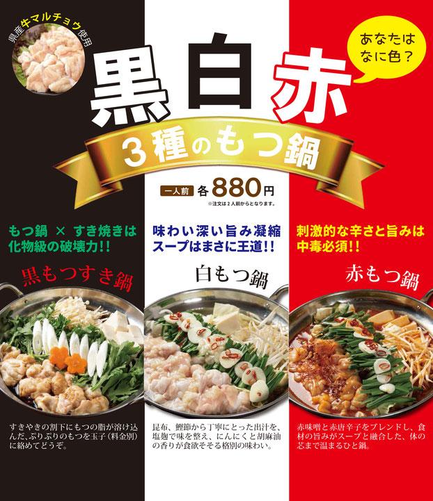 あなたは何色?青森県産牛マルチョウ使用黒・白・赤の三種のもつ鍋