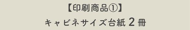 【印刷商品①】キャビネサイズ台紙2冊