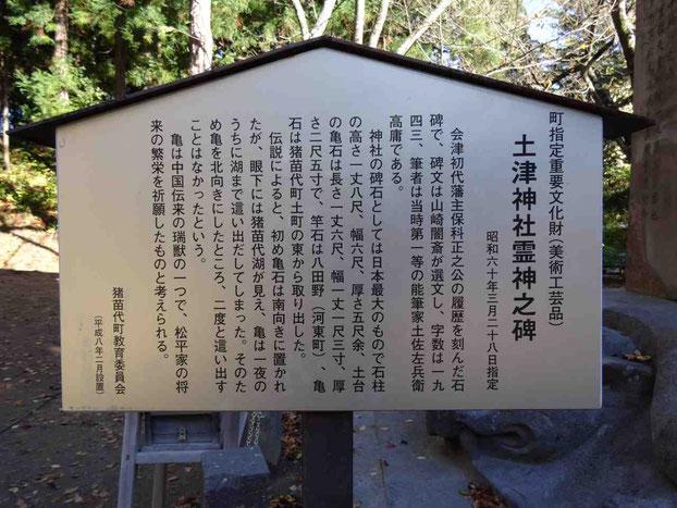 猪苗代町 保科正之公の墓所がある土津神社