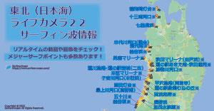 東北(日本海)ライブカメラ11 サーフィン波情報 サーファーズオーシャンSurfersOcean