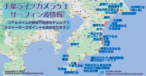 千葉ライブカメラ17 サーフィン波情報 サーファーズオーシャンSurfersOcean