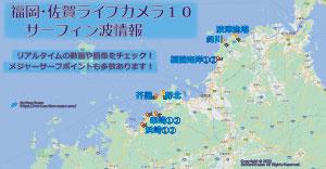 九州北部ライブカメラ8 サーフィン波情報 サーファーズオーシャンSurfersOcean