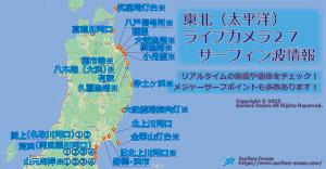 東北(太平洋)ライブカメラ13 サーフィン波情報 サーファーズオーシャンSurfersOcean