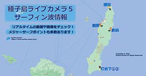 種子島ライブカメラ5 サーフィン波情報 サーファーズオーシャンSurfersOcean