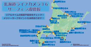 北海道ライブカメラ11 サーフィン波情報 サーファーズオーシャンSurfersOcean
