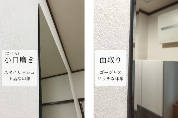 鏡の磨き仕上げ 小口磨きと面取りの違いの写真