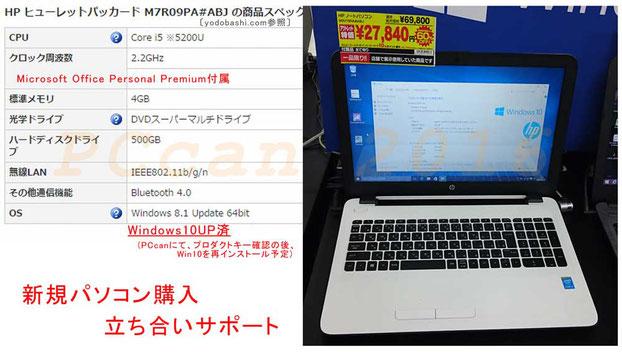新宿での「新規パソコン購入 立ち合いサポート」、PCcanサービスのイメージ図です。