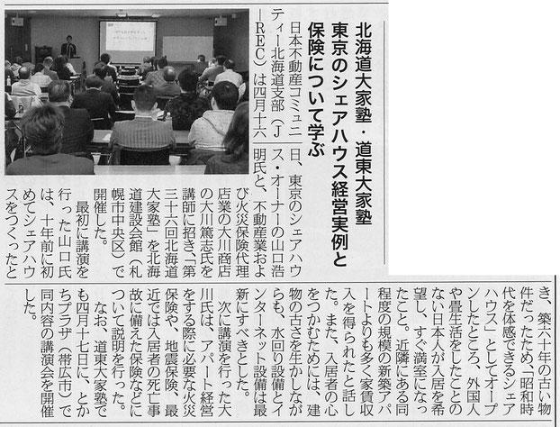 北海道大家塾開催「東京のシェアハウス経営実例と保険について学ぶ」の記事