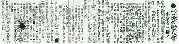 1918年2月21日岩手日報 創立発起人記事