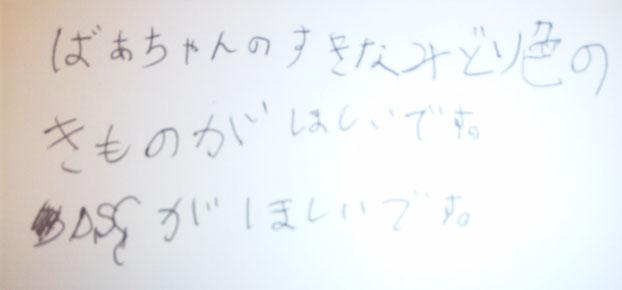 栃木県那須塩原市 みさきちゃん7才