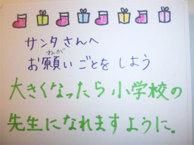 福島県会津若松市 文香ちゃん8才