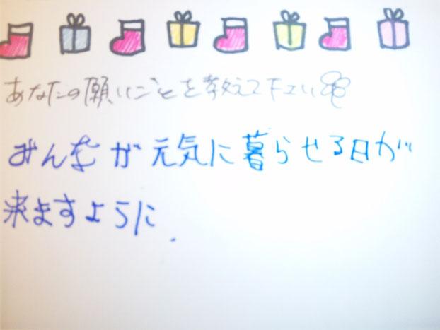 福島県会津若松市 しほちゃん13才