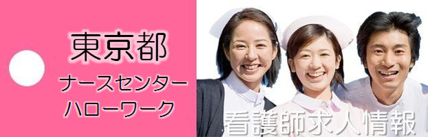 ナースセンター看護師ハローワーク東京