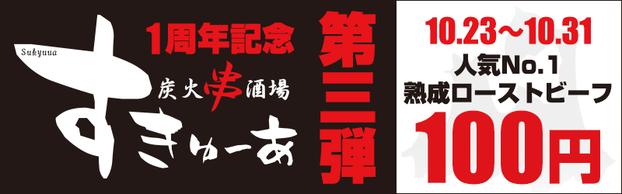 すきゅーあ1周年記念 第三弾10月23日月曜日~10月31日日曜日まで人気No.1の熟成ローストビーフが100円!